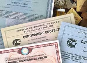Строительные сертификаты