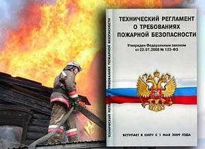 пожарная декларация мчс _ тр рф фз-123